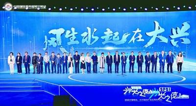 La Conferencia global integral de la industria de Daxing se llevó a cabo durante la Feria Internacional de China para el Comercio de Servicios (CIFTIS) de 2021, que finalizó el 7 de septiembre. (PRNewsfoto/Xinhua Silk Road)